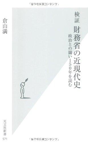 検証 財務省の近現代史 政治との闘い150年を読む (光文社新書)