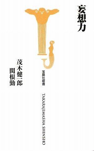 妄想力 (宝島社新書 299)