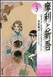 摩利と新吾―ヴェッテンベルク・バンカランゲン (第3巻) (白泉社文庫)