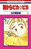 朝からピカ☆ピカ 第2巻 (花とゆめCOMICS)