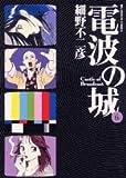 電波の城 6 (6) (ビッグコミックス)