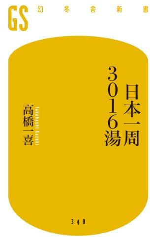In Japan around 3016 Yu (JPN)