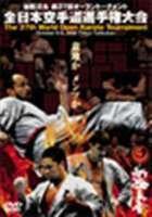骨髄バンクチャリティー 新極真会 第37回オープントーナメント 全日本空手道選手権大会 [DVD]