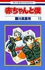 赤ちゃんと僕 第15巻 1996-11発売