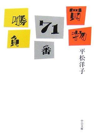 買物71番勝負 (中公文庫)