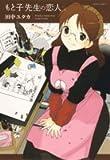 もと子先生の恋人 / 田中 ユタカ のシリーズ情報を見る