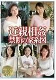 近親相姦 禁断の家計図 [DVD]