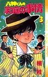 八神くんの家庭の事情 3 (少年サンデーコミックス)