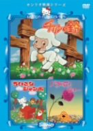 チリンの鈴/ちいさなジャンボ/バラの花とジョー [DVD]