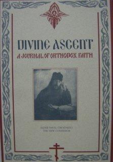 Divine Ascent (7) (2001)