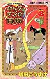 ギャグマンガ日和 巻の8 土俵際の無い物ねだりの巻—増田こうすけ劇場 (8) (ジャンプコミックス)