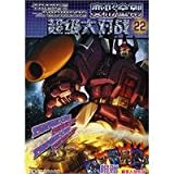 img - for Transformers Super Battle 21(Chinese Edition) book / textbook / text book