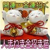 金運と開運をセットで招く お金招き猫・人招き猫セット