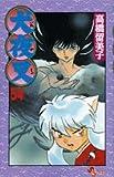 犬夜叉 54 (54) (少年サンデーコミックス)