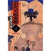 のたり松太郎 (4) (小学館文庫)