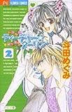 いけないティーチャー・イケてるダーリン 2 (フラワーコミックス)