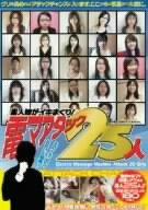 素人娘がイキまくり!電マアタック25人 [DVD]