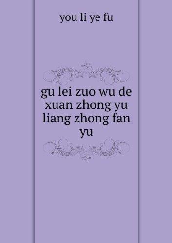 gu-lei-zuo-wu-de-xuan-zhong-yu-liang-zhong-fan-yu