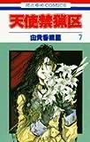天使禁猟区 (7) (花とゆめCOMICS)