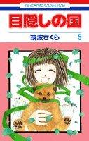 目隠しの国 (5) (花とゆめCOMICS)