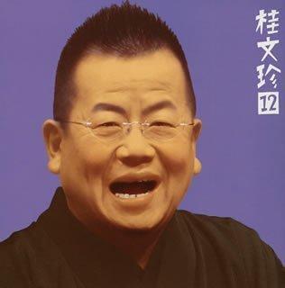 桂文珍(12)「高津の富」「天狗 ...