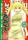 ユリア100式 第11巻 2009年11月27日発売