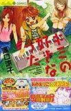 キミの好きなうた CD付き特別版 (小学館プラスワン・コミックシリーズ)