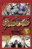 ダレン・シャン 5 バンパイアの試練 (少年サンデーコミックス)