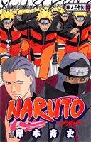 NARUTO―ナルト― 36 (ジャンプ・コミックス)