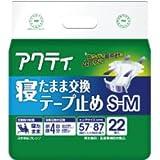 [日本製紙クレシア 1604803] (ケア商品)アクティ 寝たまま交換テープ止め S~M 22枚入