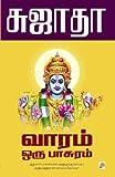 Vaaram Oru Paasuram