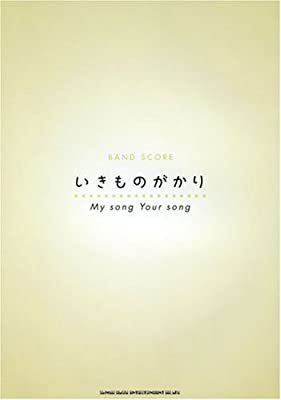 バンドスコア いきものがかり/My song Your song