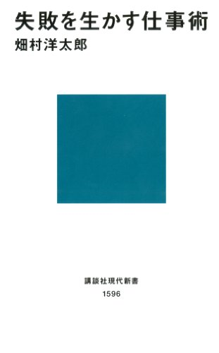 失敗を生かす仕事術 (講談社現代新書)