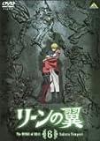 リーンの翼 6 [DVD]