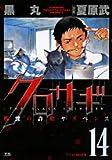 クロサギ 14―戦慄の詐欺サスペンス (14) (ヤングサンデーコミックス)