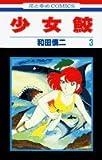 少女鮫 第3巻 (花とゆめCOMICS)