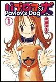 パブロフの犬 1 (ジェッツコミックス)