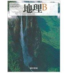 地理B(東京書籍教科書)