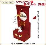 【宝くじグッズ】 シャンシャン猫宝くじ入れ(朱赤) 53-131