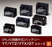 GS YUASA YTR4A-BS (ST4A-5, KTR4A-5, GTR4A-5, FTR4A-BS互換) バイク用バッテリー