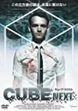 CUBE NEXT [DVD]