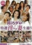 溜池ゴロー 特選淫ら妻 生撮り [DVD]