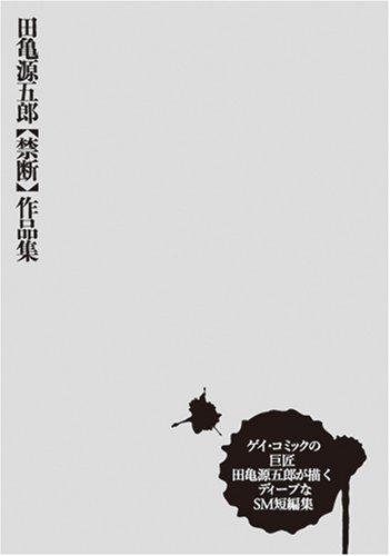 田亀源五郎「禁断」作品集