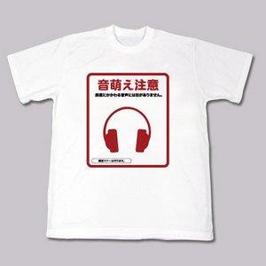 ■【鉄道マニア×デザイナーコラボT】(ジュニア・キッズ) ~撮り鉄~音萌え注意 Tシャツ (T0136)【SERIES3】 ジュニア130