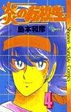 炎の転校生 4 (4) (少年サンデーコミックス)