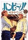 バンビ~ノ! 第10巻 2007年10月30日発売