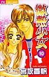 微熱少女 (10) (少コミフラワーコミックス)
