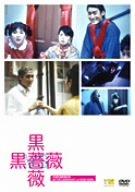黒薔薇VS黒薔薇 [DVD]