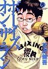 ボーイズ・オン・ザ・ラン 第6巻 2007年05月30日発売