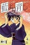 echange, troc Kou Fumizuki - Ai Yori Aoshi  04